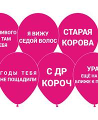 Хулиганские шары розовые