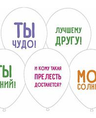Латексные шары Ты гений