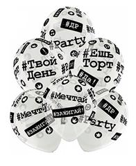 Латексные прозрачные шары с хэштегом