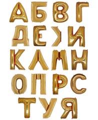 """Буквы кириллица (от А до Я) 40"""" Золото"""