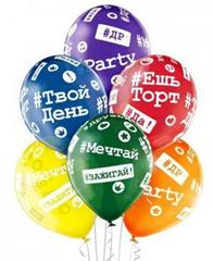 Латексные цветные шары с хэштегом