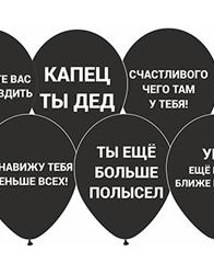 Хулиганские шары черные